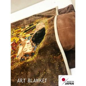 毛布 日本製 高級素材使用 クリムトの接吻 メーカー直販 シングル アートブランケット japan-blanket