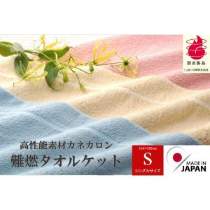 難燃 タオルケット 日本製 日本防炎協会認定 メーカー直販 毛布|japan-blanket