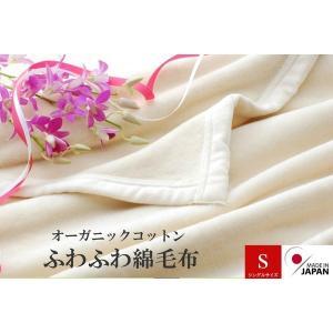 SALE 毛布 日本製 メーカー直販 オーガニックコットン 綿毛布 (毛羽部分) 優しい無染色生成 シングル|japan-blanket