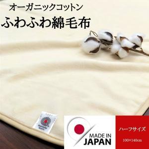 オーガニックコットン 綿毛布 日本製 ハーフケット 老舗メーカー直販 優しい無染色生成 ジュニアにも|japan-blanket