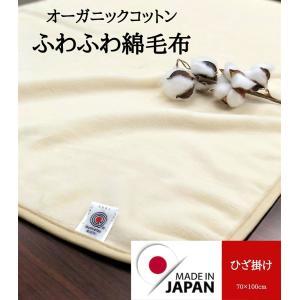 オーガニックコットン 綿毛布 日本製 ひざ掛け ベビーにも 老舗メーカー直販 優しい無染色生成|japan-blanket