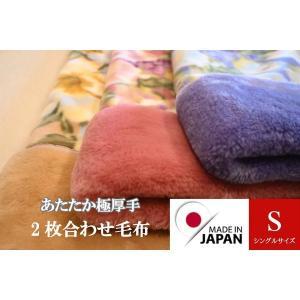 毛布 日本製 あたたか素材 極暖 極厚手 合せ シングル 抗菌防臭で清潔 アクリル毛布|japan-blanket