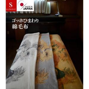 SALE ゴッホ ひまわり 綿毛布 日本製 メーカー直販 抗菌防臭 シングル アート コットンブランケット(毛羽部分) japan-blanket