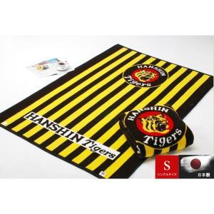 毛布 日本製 阪神タイガース シングル  メーカー直販 japan-blanket