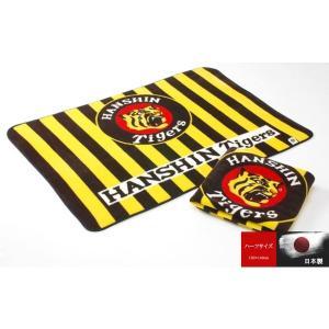 毛布 日本製 阪神タイガース リビングケット ハーフサイズ メーカー直販 japan-blanket