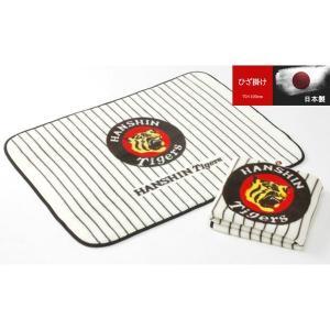 毛布 日本製 阪神タイガース ひざ掛け毛布 メーカー直販 japan-blanket