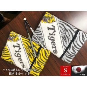 タオルケット 日本製 阪神タイガース トラ柄 メーカー直販 シングル japan-blanket