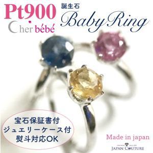 プラチナ ベビーリング Pt900 baby ring 誕生祝 出産祝 誕生記念に cher bebe チェーン付き プレゼント ギフト ホワイトデー|japan-couture