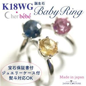 ホワイトゴールド ベビーリング baby ring K18WG 誕生祝 出産祝 誕生記念に cher bebe チェーン付き プレゼント ギフト 大人 上品|japan-couture