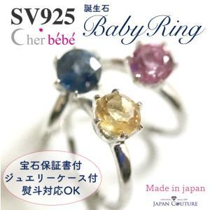 ベビーリング 誕生石 baby ring 誕生祝 出産祝 誕生記念に cher bebe プレゼント ギフト シルバ−925 チェーン付き 大人 上品|japan-couture