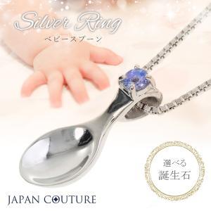 銀のスプーン お食い初め 出産祝い  ベビースプーン ペンダント ネックレス 日本製 誕生石  silver925 cher bebe 大人 上品|japan-couture