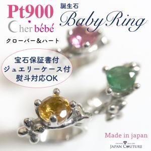 プラチナ Pt900 ベビーリング baby ring 誕生祝 出産祝 誕生記念に cher bebe ミルククラウン チェーン付き 大人 上品|japan-couture