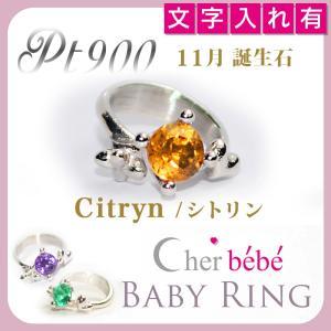 文字入れ 名入れ ベビーリング 小さな指輪 プラチナ Pt900 誕生祝 出産祝 誕生記念 cher bebe ミルククラウン プレゼント ギフト 大人 上品|japan-couture