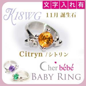 名入れ ベビーリング ホワイトゴールド K18WG 誕生祝 出産祝 誕生記念 cher bebe ミルククラウン プレゼント ギフト 大人 上品|japan-couture