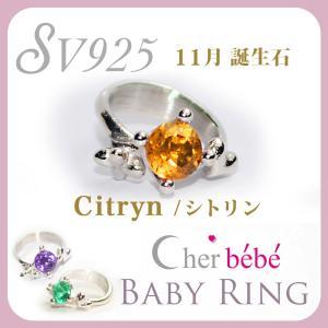 名入れ ベビーリング シルバー SV925 誕生祝 出産祝 誕生記念 cher bebe ミルククラウン プレゼント ギフト 大人 上品|japan-couture