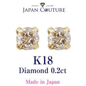 18金 K18 ダイヤピアス 0.2ct TTLB ライトブラウン つけっぱなし プレゼント イエローゴールド 大人 上品|japan-couture