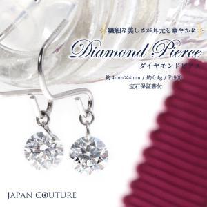ダイヤモンドピアス プラチナ Pt900 0.3ct フックピアス 大人 上品|japan-couture