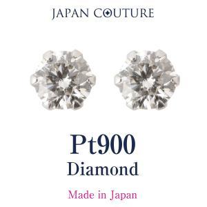 Pt900 ダイヤピアス 刻印有り プラチナ900 0.35ct ダイヤモンド スタッド ピアス Pt900 天然ダイヤモンド プレゼント 日本製 ケース付 保証書付 大人 上品|japan-couture
