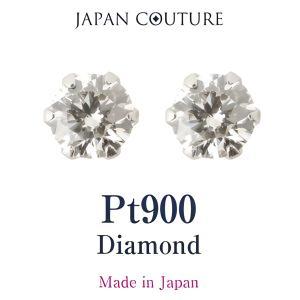 ダイヤモンド Pt900 プラチナ 900 プラチナピアス ダイヤモンド 0.37ct 天然ダイヤモンド スタッドピアス プレゼント 日本製 大人 上品|japan-couture