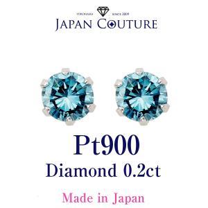 ブルーダイヤモンド Pt900 プラチナ 900 プラチナピアス ダイヤモンド 0.3ct 天然ダイヤモンド スタッドピアス  Blue 日本製 大人 上品|japan-couture