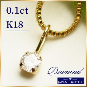 K18 ダイヤペンダント ダイヤモンド ペンダントトップ ダイヤモンドネックレス 0.1ct 18金台 プレゼント 日本製 誕生日 保証書付き ケース付き 大人 上品|japan-couture