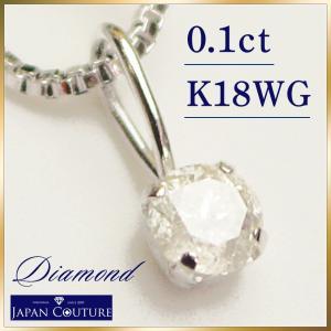 ダイヤモンド ペンダントトップ 0.1ct 18金ホワイトゴールド台 大人 上品|japan-couture