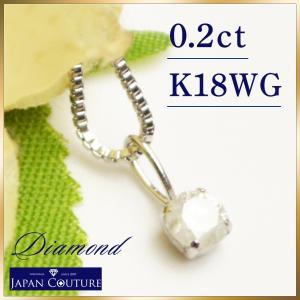 ダイヤモンド ペンダントトップ ダイヤモンドネックレス 0.2ct K18WG 18金ホワイトゴールド台 プレゼント ケース付 保証書付 大人 上品|japan-couture