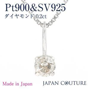 ダイヤペンダント ダイヤモンド ペンダントトップ 0.2ct プレゼント ネックレス ケース付き ギフト ラッピング対応 誕生日 プレゼント プラチナ台 大人 上品|japan-couture