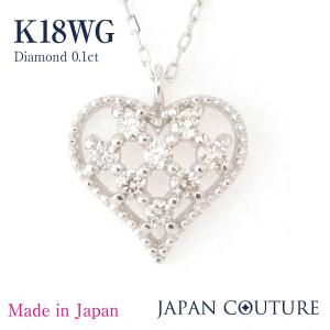 18金 ホワイトゴールド ハート ダイヤモンド ペンダント ダイヤモンドネックレス K18WG 0.1ct 日本製 プレゼント ケース付 保証書付 大人 上品|japan-couture