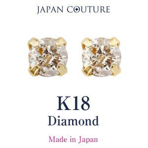 つけっぱなし 18金ピアス K18ピアス 4月誕生石 ダイヤモンドピアス TTLB シャンパンカラー ダイヤ カラーダイヤ ケース付 プレゼント 保証書付き 誕生日 父の日|japan-couture