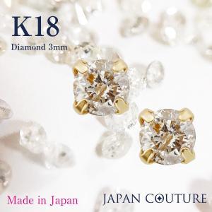 つけっぱなし 18金ピアス K18ピアス 4月誕生石 ダイヤモンドピアス TTLB シャンパンカラー ダイヤ カラーダイヤ ケース付 プレゼント 保証書付き 誕生日 父の日|japan-couture|02