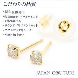つけっぱなし 18金ピアス K18ピアス 4月誕生石 ダイヤモンドピアス TTLB シャンパンカラー ダイヤ カラーダイヤ ケース付 プレゼント 保証書付き 誕生日 父の日|japan-couture|03