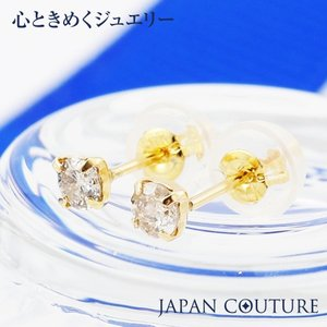 つけっぱなし 18金ピアス K18ピアス 4月誕生石 ダイヤモンドピアス TTLB シャンパンカラー ダイヤ カラーダイヤ ケース付 プレゼント 保証書付き 誕生日 父の日|japan-couture|04