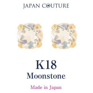 つけっぱなし  ムーンストーン 18金ピアス K18ピアス 6月誕生石 ムーンストーンピアス ケース付 保証書付 日本製 プレゼント 誕生日 大人 上品|japan-couture