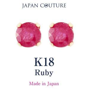 つけっぱなし  ルビー 18金ピアス K18ピアス 7月誕生石 ルビーピアス ケース付 プレゼント 保証書付 日本製 誕生日 大人 上品|japan-couture