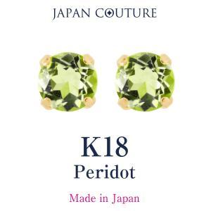 つけっぱなし 18金ピアス K18ピアス 8月誕生石 ペリドットピアス ペリドット ケース付 プレゼント 誕生日 大人 上品|japan-couture