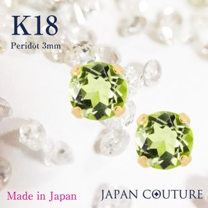 つけっぱなし 18金ピアス K18ピアス 8月誕生石 ペリドットピアス ペリドット ケース付 プレゼント 誕生日 大人 上品|japan-couture|02