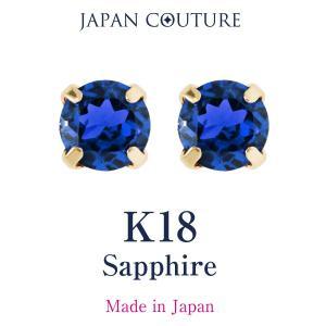 つけっぱなし 18金ピアス K18ピアス 9月誕生石 サファイアピアス ブルー ネイビー ケース付 プレゼント 保証書付 誕生日 大人 上品|japan-couture