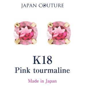 つけっぱなし 18金ピアス K18ピアス 10月誕生石 ピンクトルマリンピアス ケース付 プレゼント 誕生日 大人 上品|japan-couture