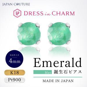 つけっぱなし プラチナ エメラルド ピアス PT Pt900 5月 誕生石 緑 グリーン エメラルドグリーン  ケース付 プレゼント 誕生日 母の日 送料無料|japan-couture
