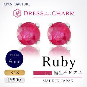 つけっぱなし プラチナ ルビー ピアス PT Pt900 7月 誕生石 赤 赤い石 ピンク ルビー  ケース付 プレゼント 誕生日 大人 上品 送料無料|japan-couture