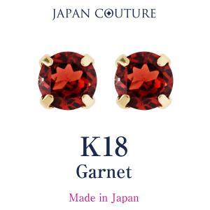 シンプルピアス 付けっぱなし 18金 ガーネット ピアス K18 1月誕生石 ガーネットピアス ケース付 プレゼント 保証書付 日本製 誕生日 大人 上品|japan-couture