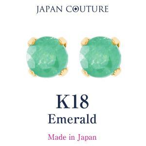 つけっぱなし  18金ピアス K18ピアス 5月誕生石 4mm エメラルドピアス ケース付 プレゼント エメラルド 緑 グリーン 保証書付 日本製 誕生日 母の日|japan-couture