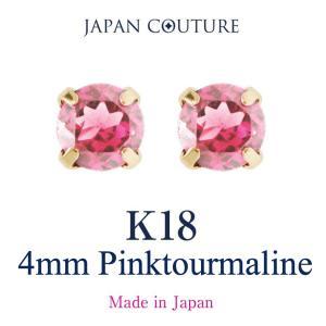 シンプルピアス 4mm 18金  ピアス K18 10月誕生石 ピンクトルマリンピアス つけっぱなし 6本爪 ケース付 保証書付 日本製 プレゼント 誕生日 大人 上品|japan-couture