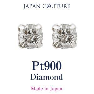 つけっぱなし Pt900 プラチナ ピアス 4月誕生石 ダイヤモンド ダイヤ ピアス スタッドピアス 揺れない 保証書付 ケース付 プレゼント 大人 上品|japan-couture