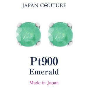 つけっぱなし Pt900 プラチナ ピアス 5月誕生石 エメラルド グリーン 緑 宝石 ピアス スタッドピアス 揺れない 保証書付 ケース付 プレゼント 母の日|japan-couture