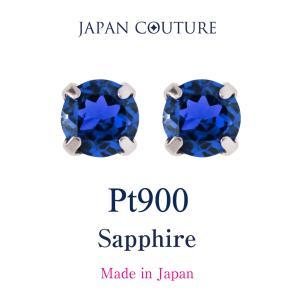 つけっぱなし Pt900 プラチナ ピアス 9月誕生石 サファイア ピアス ブルー 宝石 スタッドピアス 揺れない 保証書付 ケース付 プレゼント 大人 上品|japan-couture