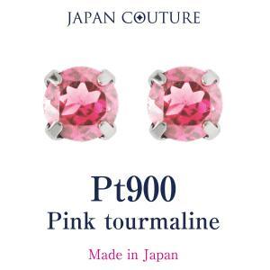 つけっぱなし Pt900 プラチナ ピアス 10月誕生石 ピンクトルマリン ピアス ゴールド スタッドピアス 揺れない 保証書付 ケース付 プレゼント 大人 上品|japan-couture