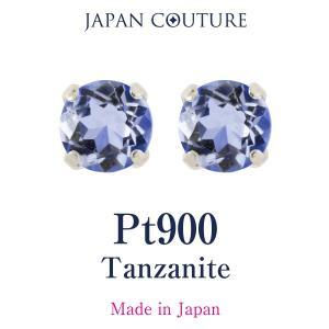 つけっぱなし Pt900 プラチナ ピアス 12月誕生石 タンザナイト ピアス ゴールド スタッドピアス 揺れない 保証書付 ケース付 プレゼント 大人 上品|japan-couture