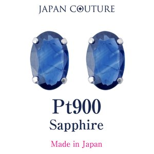 つけっぱなし プラチナ ピアス Pt900 ピアス 9月誕生石 サファイアピアス オーバルカット 楕円 ケース付 プレゼント 誕生日 大人 上品|japan-couture